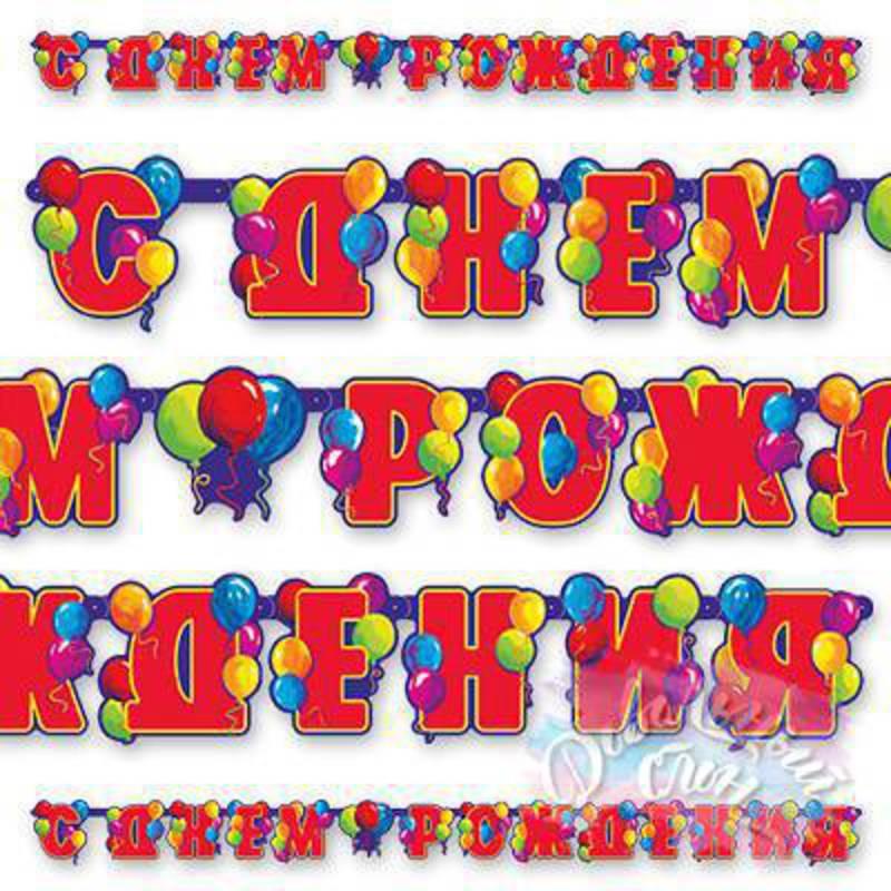 поздравления с днем рождения цветными буквами развить
